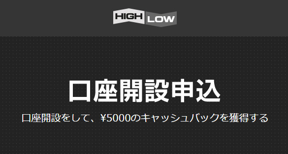 ハイローオーストラリア口座開設でキャッシュバック5000円