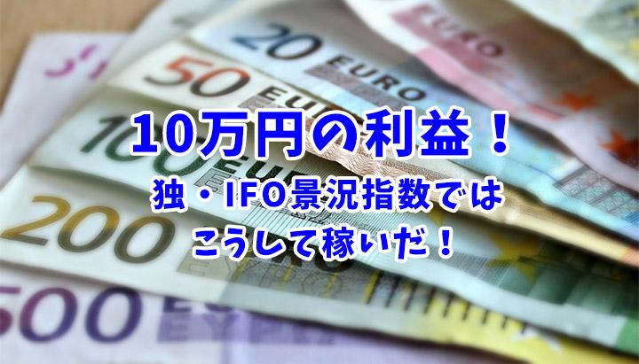 2月22日 独・IFO景況指数の取引検証