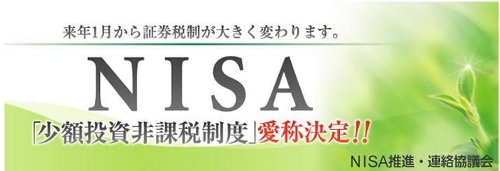 NISAロゴ