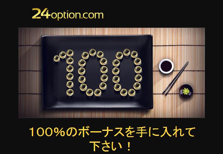 24オプション口座開設情報入力