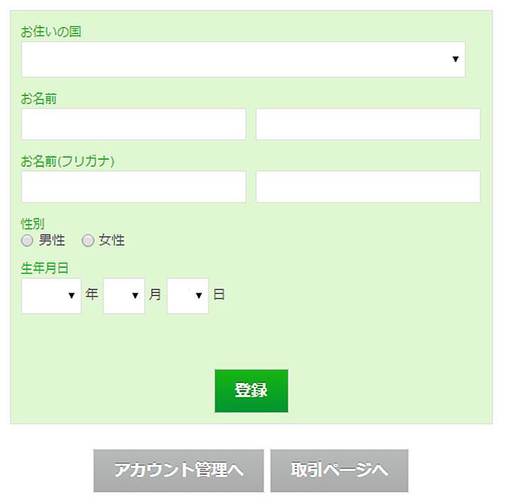 NO1Option メールアドレス登録