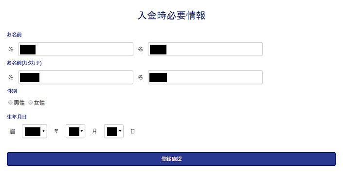 ザバイナリーで登録する入金時必要情報