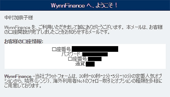 ウィンファイナンス登録完了メール