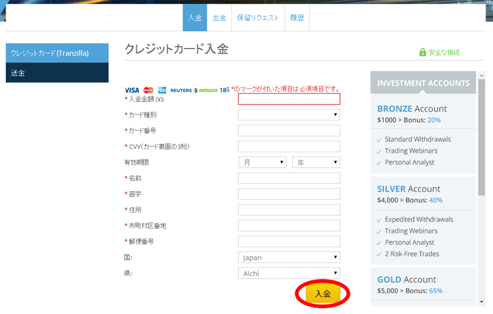 ボスキャピタルの入金時必要情報設定方法