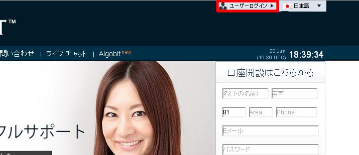 オプションビットのログイン画面