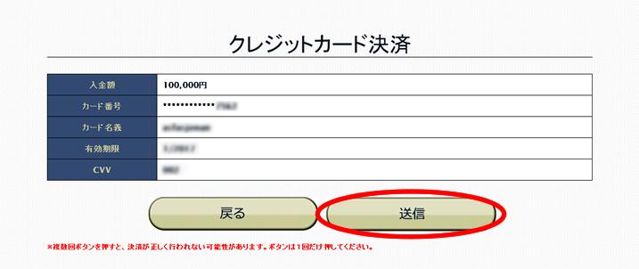BOBOXの入金金額入力