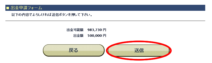 BOBOXの出金金額の確認