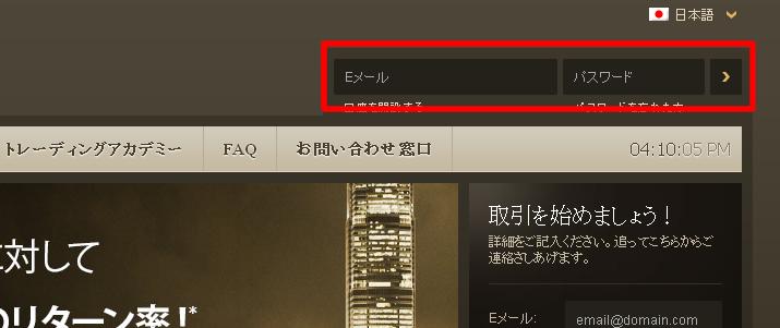 シーダーファイナンスのログイン画面