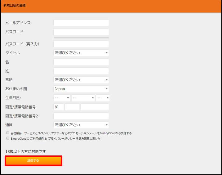 365UP登録方法
