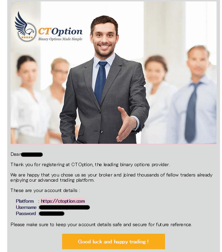 CTオプション口座開設方法