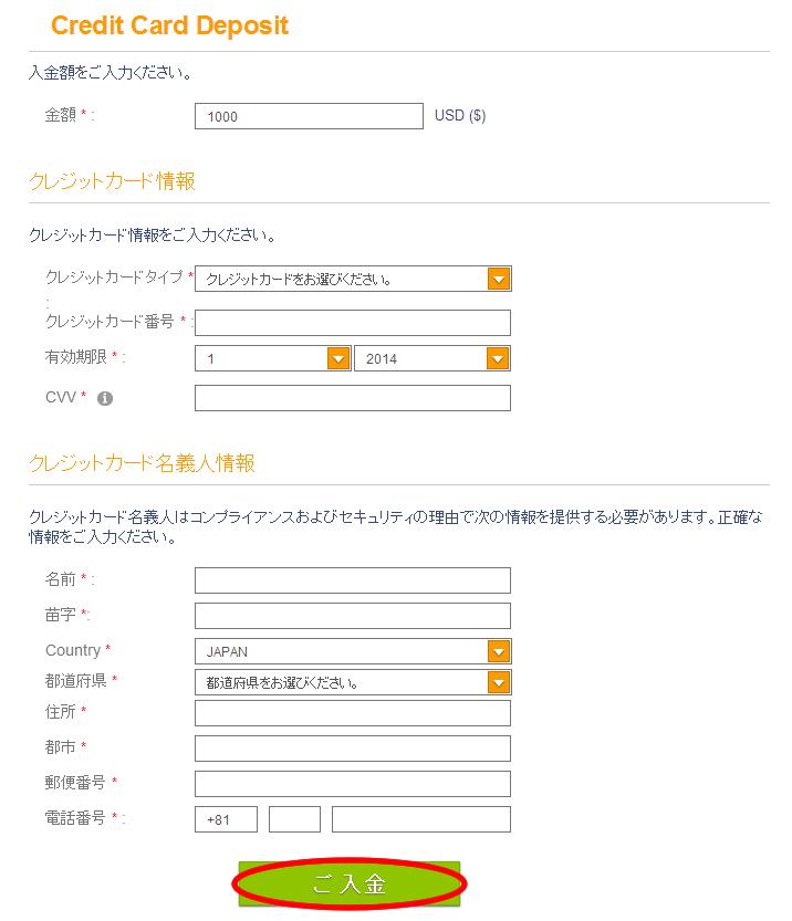 CTオプションの入金時必要情報設定方法
