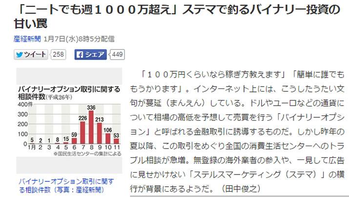 産経新聞YAHOO