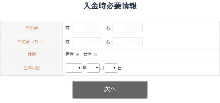 EXオプション入金時必要情報設定