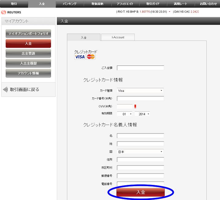 フレンズオプションの入金時必要情報設定方法