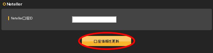 ハイローオーストラリアのネッテラー口座IDを登録