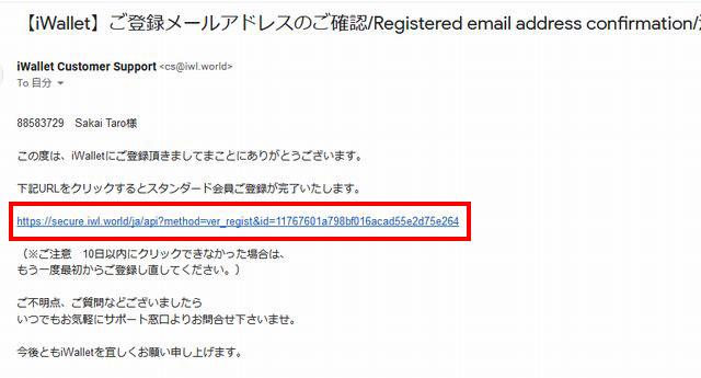 認証メールの確認
