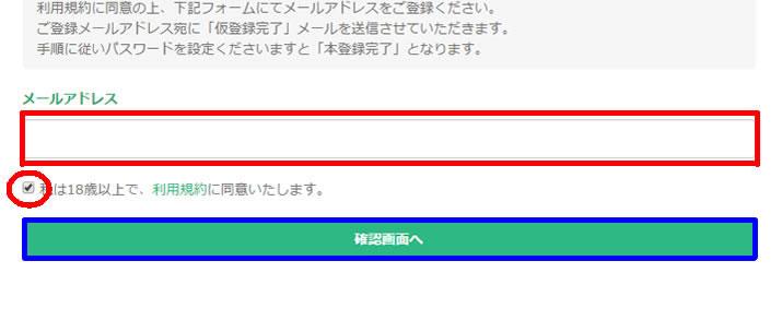 ジェットオプション口座開設時メールアドレス入力