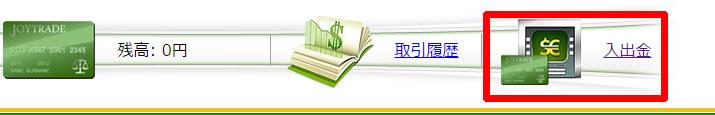 JOYトレード入金方法の画像