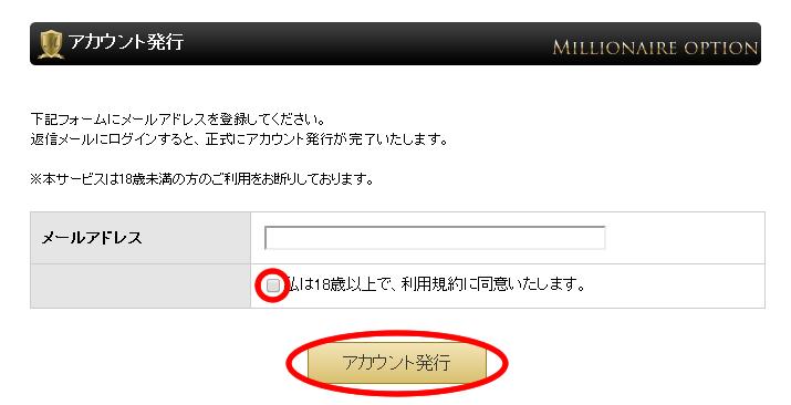 ミリオネアオプション - 登録・口座を開設する方法口座開設画面