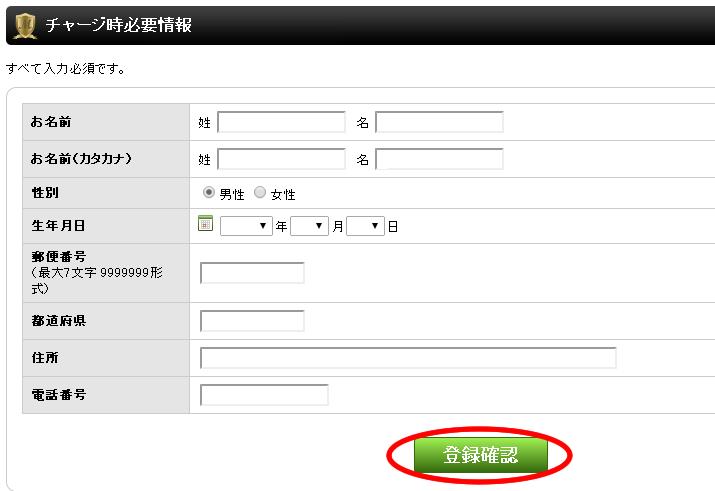 ミリオネアオプションのチャージ時必要情報設定方法