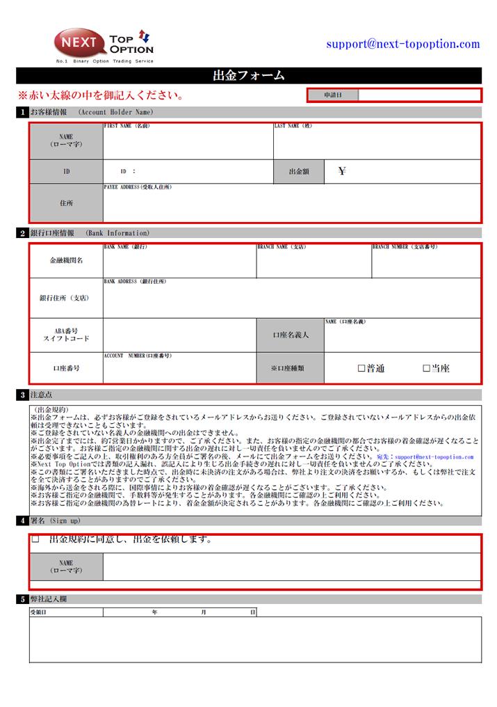 ネクストトップオプションの出金依頼PDF