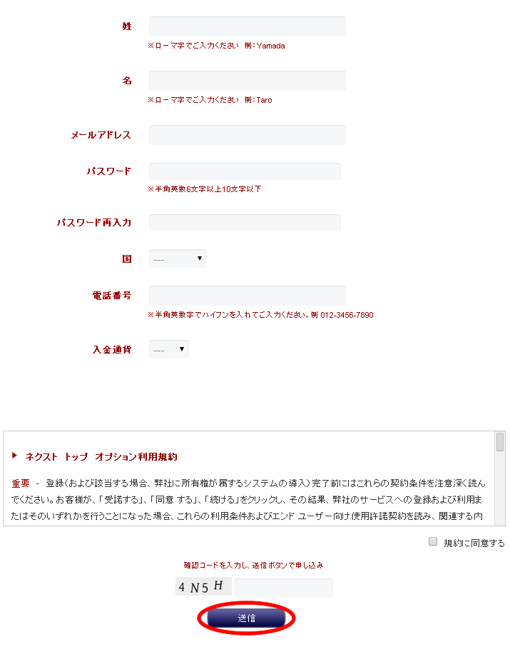 ネクストトップオプション口座開設画面