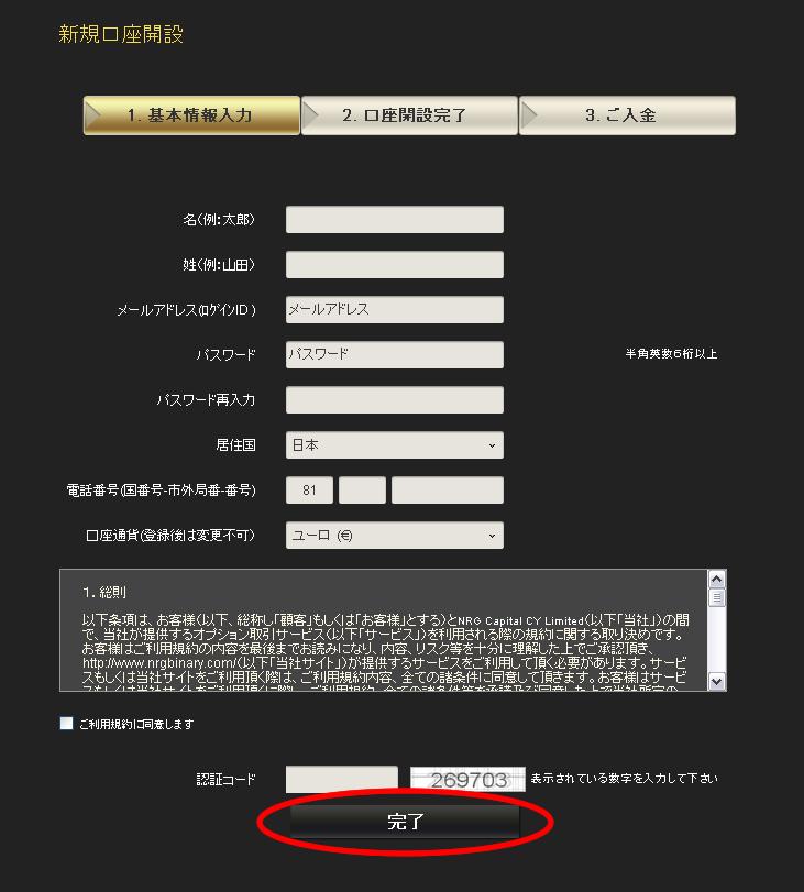 NRGバイナリー口座開設画面