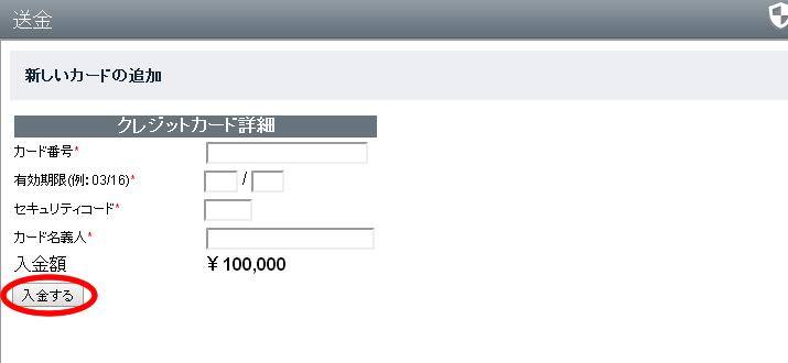 オプションコムのクレジット情報入力
