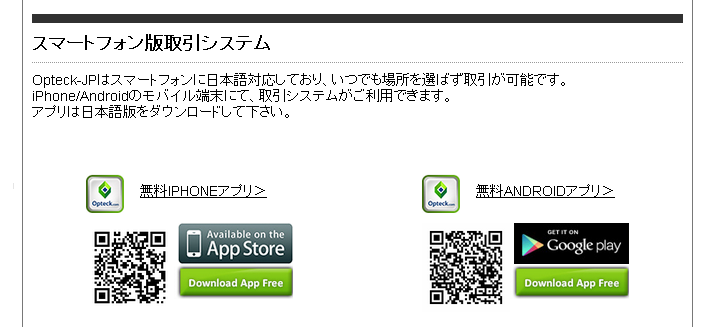 バイナリーオプションを携帯アプリで取引
