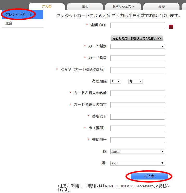 オプション99の入金時必要情報設定方法
