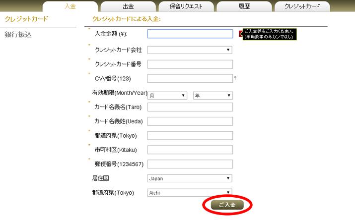 オプションロワイヤルの入金時必要情報設定方法