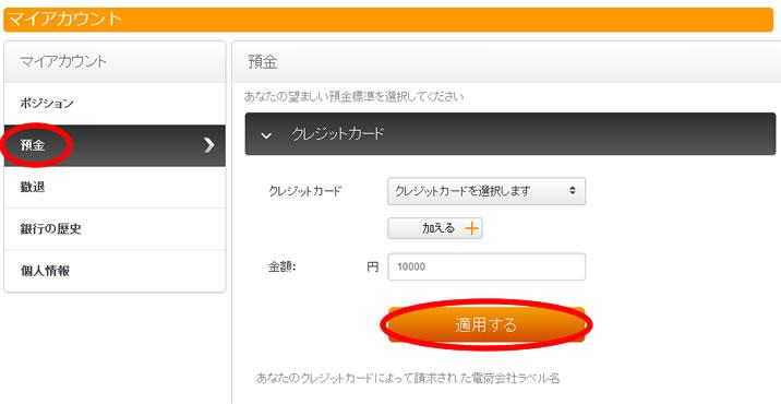 オプショントレーダーの入金時必要情報設定方法