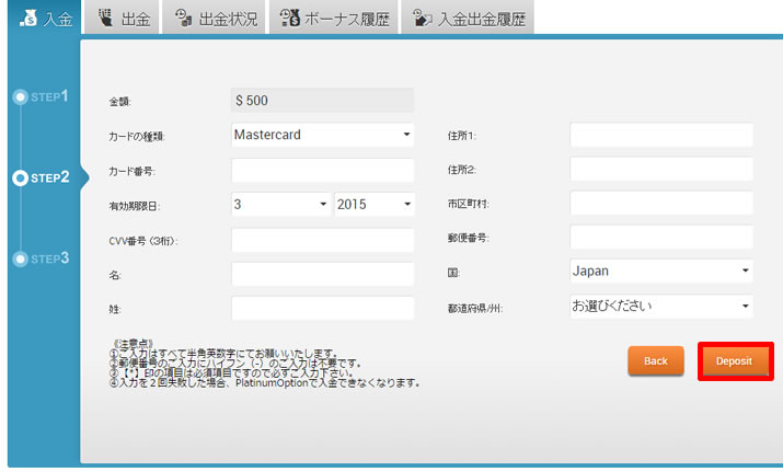 プラチナムオプションの入金方法の画像