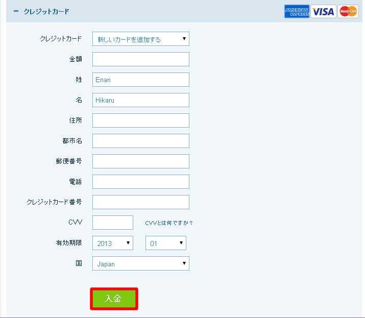 オプションラリーの入金時必要情報設定方法