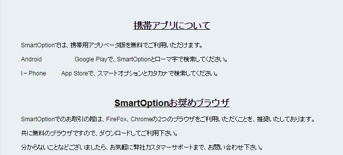 スマートオプションのアプリとおすすめのブラウザ