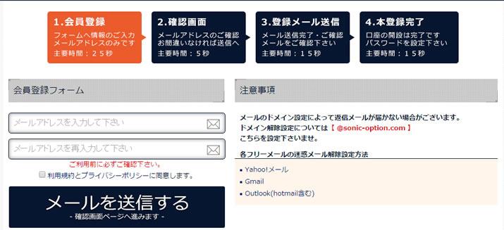 ソニックオプション口座開設時のメールアドレス入力