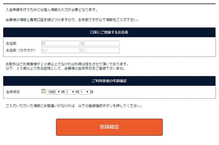 ソニックオプションの入金時必要情報設定完了