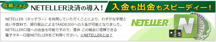 NETELLER画像