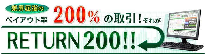 """トレード200サポート"""""""