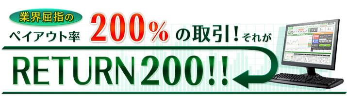 トレード200ペイアウト率200%