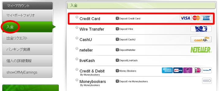 トレーダーXPの入金時必要情報設定方法