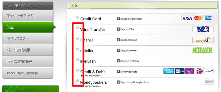 トレーダーXPのクレジット以外の入金方法