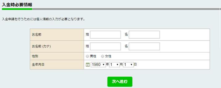 VOPの入金時必要情報設定完了