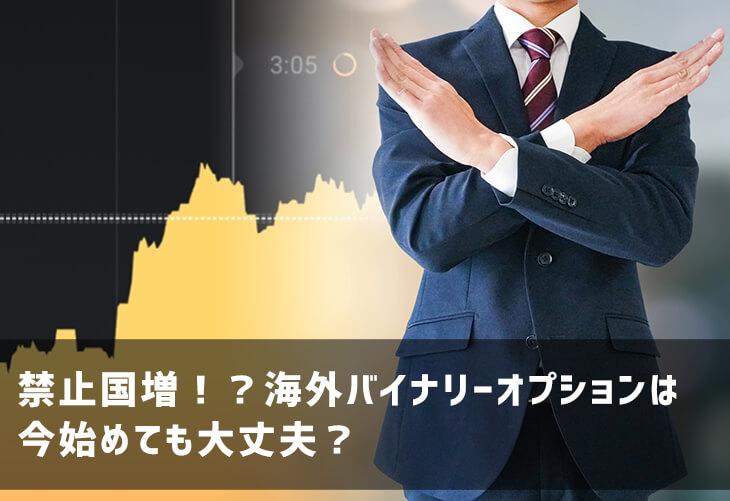【禁止国増!?】海外バイナリーオプションは今始めても大丈夫?日本の規制と法律