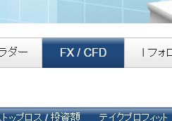 スマートオプションのFX