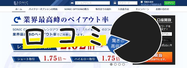 ソニックオプション 口コミ・評判
