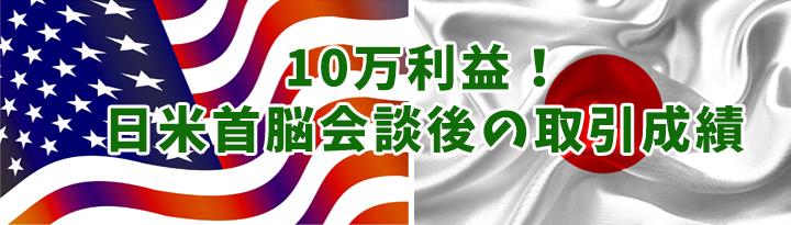 10万円の利益!日米首脳会談後の取引成績