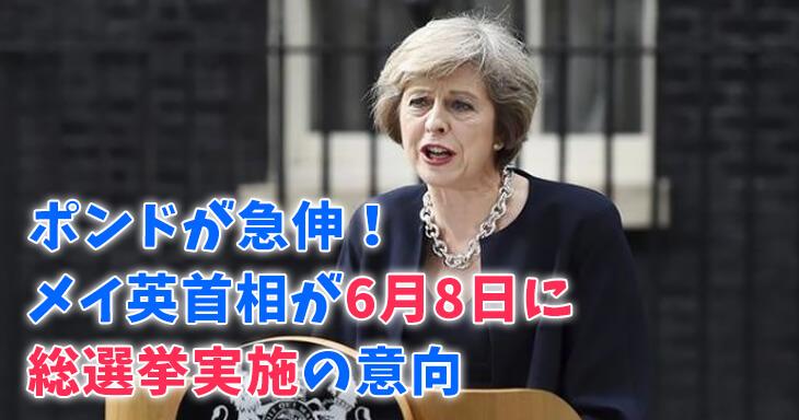 ポンドが急伸!メイ英首相が6月8日に総選挙実施の意向