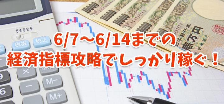 6月前半の経済指標攻略で稼ぐバイナリーチャンス!