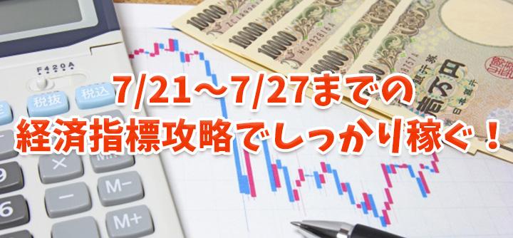 7月21日から27日までの経済指標を攻略予想